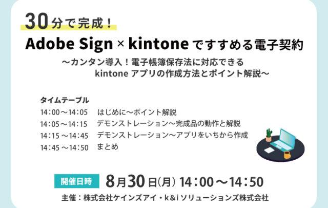 30分で完成!Adobe Sign x kintone ですすめる電子契約   ~カンタン導入!電子帳簿保存法に対応できるkintoneアプリの作成方法とポイント解説~