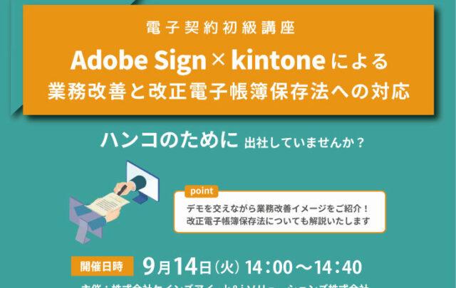 電子契約初級講座 Adobe Sign×kintoneによる業務改善と改正電子帳簿保存法への対応!