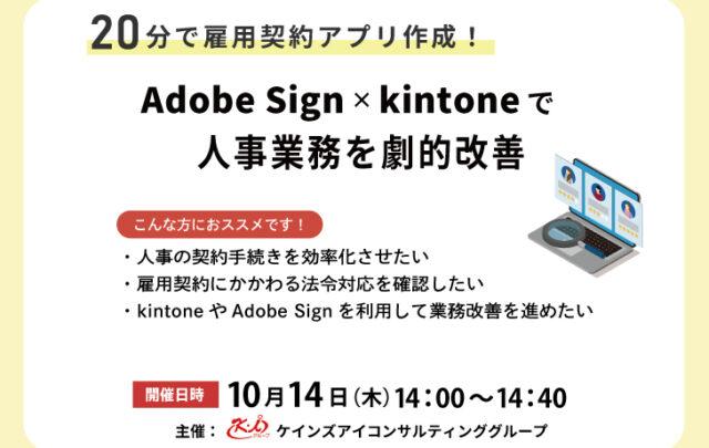 20分で雇用契約アプリ作成!Adobe Sign X kintoneで人事業務を劇的改善