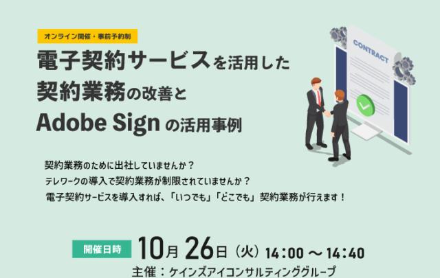 電子契約サービスを活用した契約業務の改善とAdobe Signの活用事例