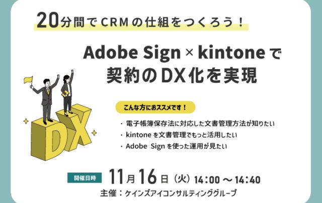 20分間でCRMの仕組みを作ろう!Adobe Sign X kintoneで契約のDX化を実現
